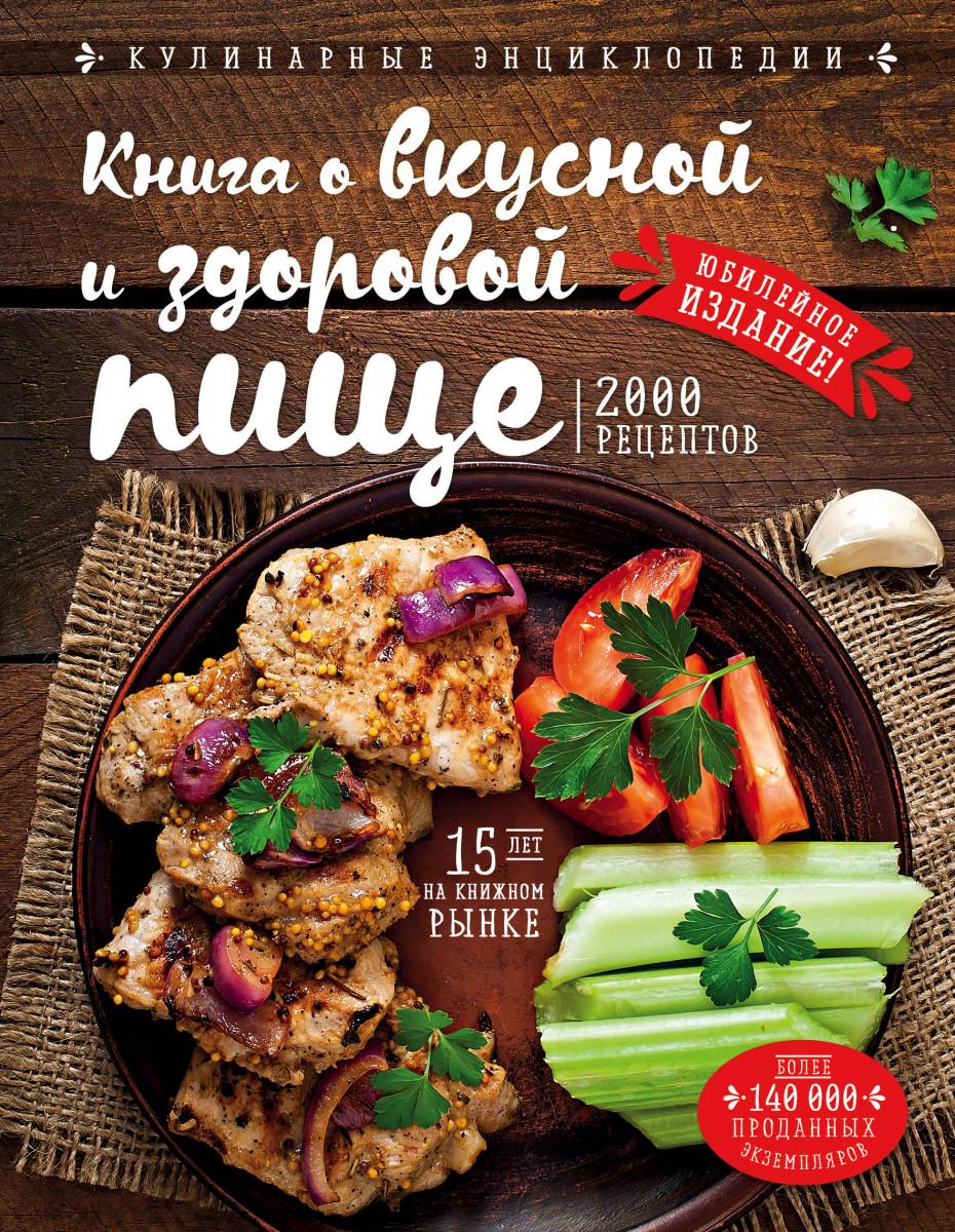 Купить Книга о вкусной и здоровой пище (новое оформление), Эксмо