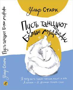 Проза, Пусть танцуют белые медведи. 4-е изд., Самокат  - купить со скидкой