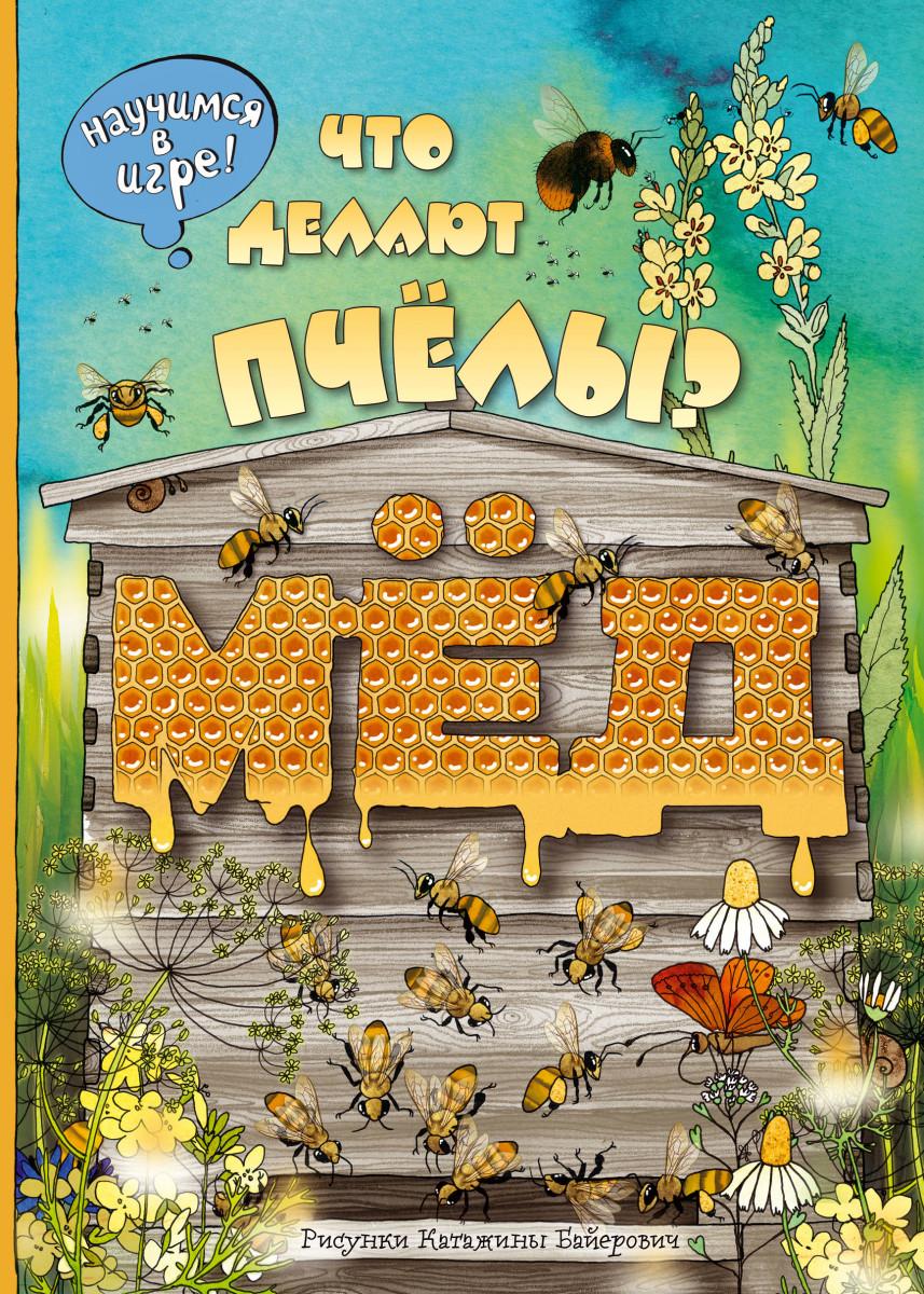 Купить Что делают пчёлы? (ил. К. Байерович), Эксмо