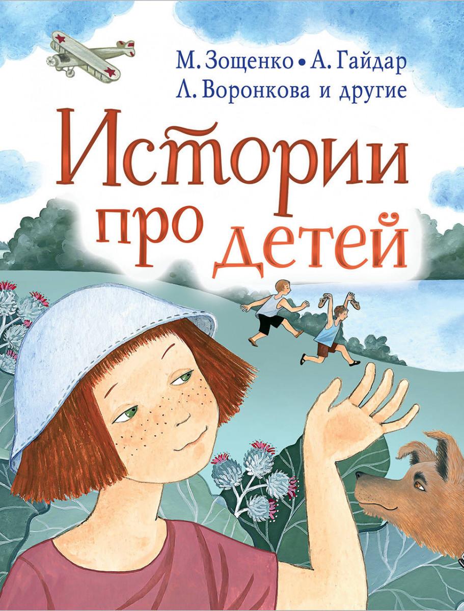 Купить Истории про детей, АСТ