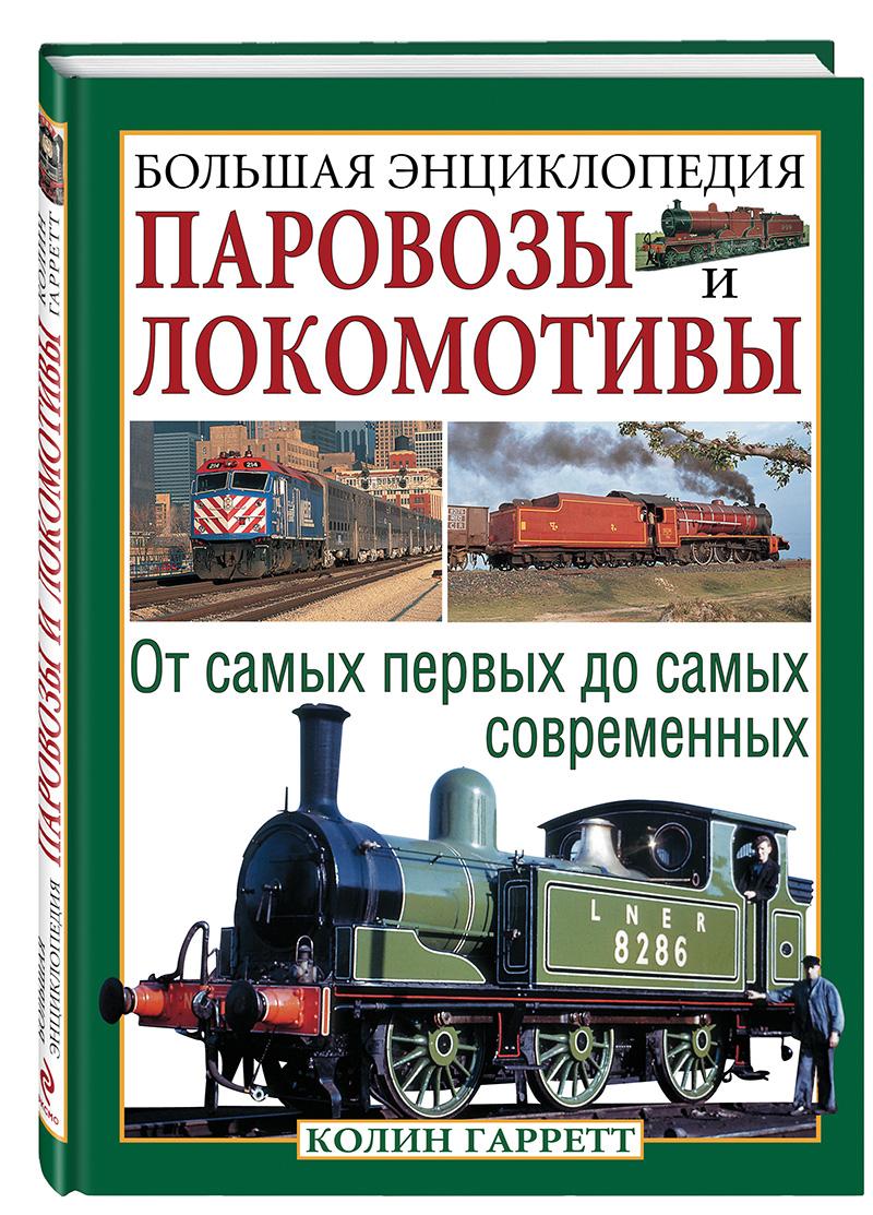 """Книга: """"паровозы и локомотивы. Большая энциклопедия"""" колин."""