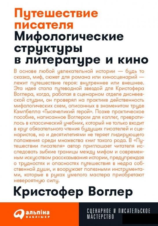 Альпина Паблишер (Украина) / Путешествие писателя. Мифологические структуры в литературе и кино