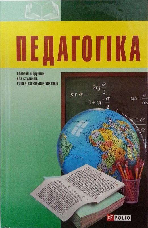 Купить Воспитание и педагогика, Педагогіка, Фолио