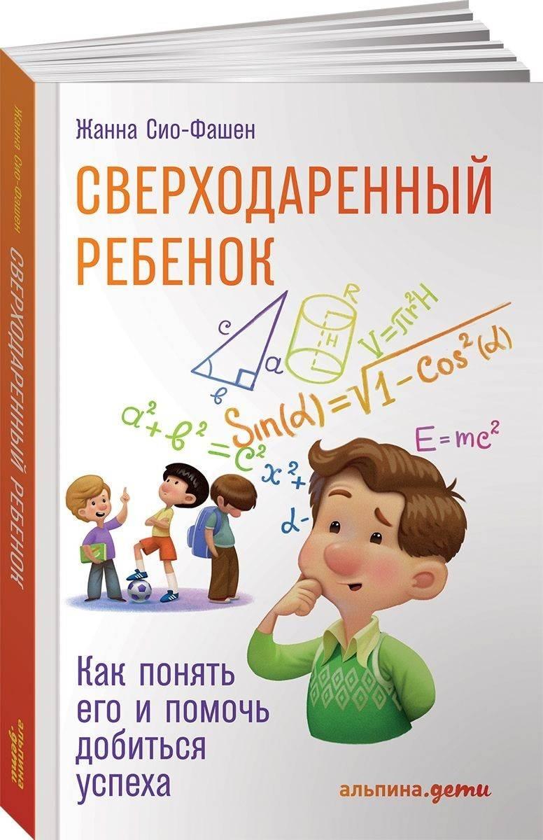 Купить Сверходаренный ребенок: Как понять его и помочь добиться успеха (обложка), Альпина Паблишер