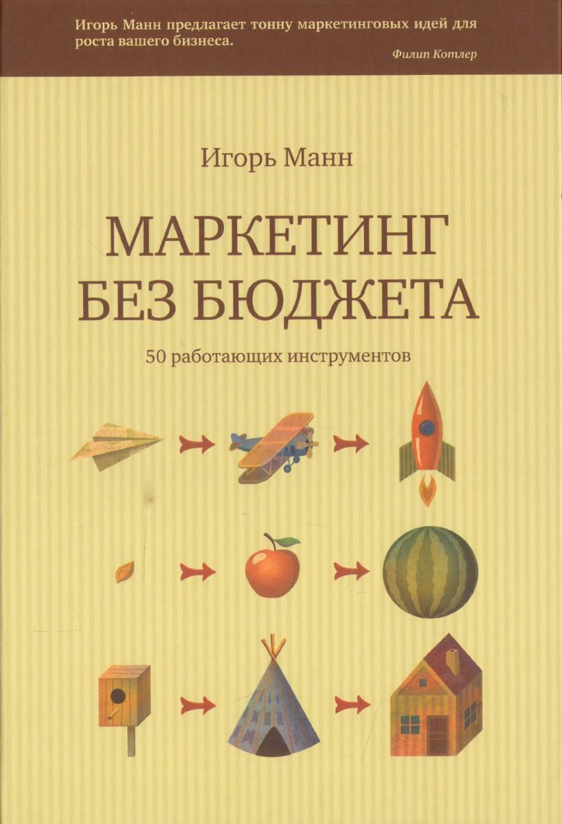 Купить Бизнес-книги, Маркетинг без бюджета. 50 работающих инструментов, Манн, Иванов и Фербер