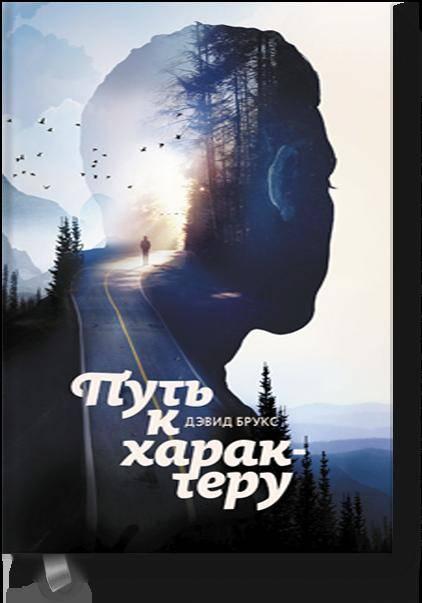 Купить Современная проза, Путь к характеру, Манн, Иванов и Фербер