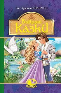 Купить Вибрані казки : казки, Навчальна книга Богдан