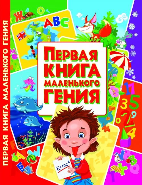 Купить Готовимся к школе, Первая книга маленького гения., Crystal Book