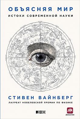 Купить Естественные науки, Объясняя мир: Истоки современной науки, Альпина Паблишер