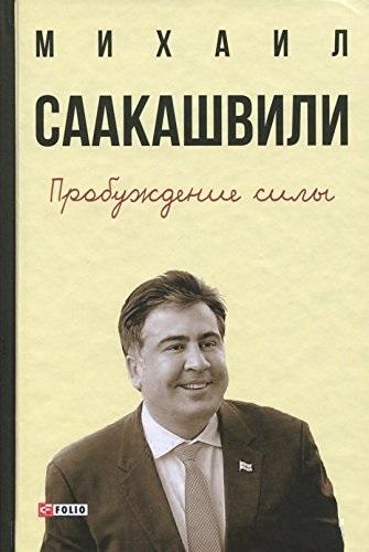 Купить Пробуждение силы. Уроки Грузии-для будущего Украины (2-е изд.), Фолио