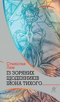 Купить Із зоряних щоденників Ійона Тихого : цикл, Навчальна книга Богдан