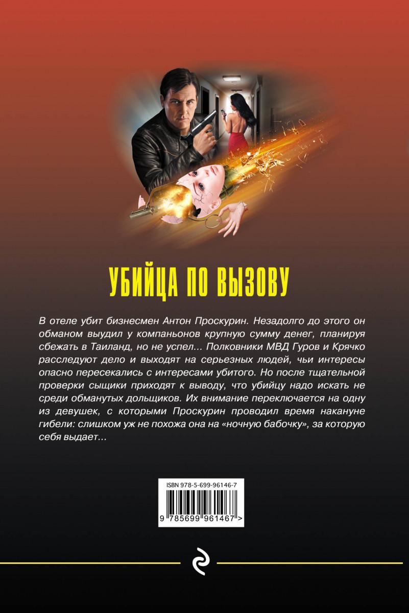 Убийцы по открыткам книга