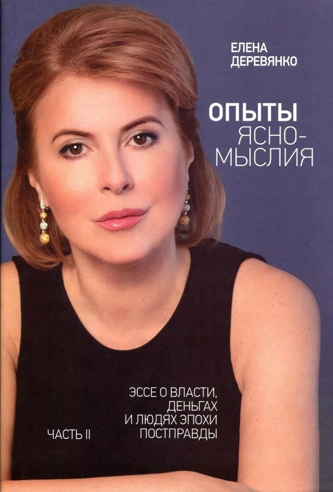 Купить История, политика, Опыты ясномыслия (2 том), Саммит-книга