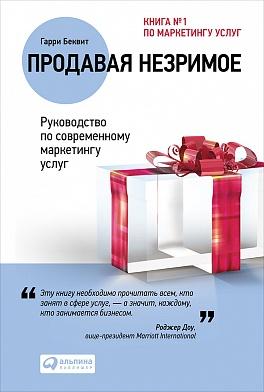 Купить Продавая незримое: Руководство по современному маркетингу услуг (Переплет, суперобложка), Альпина Паблишер