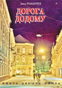 Навчальна книга Богдан / Дорога додому. Книга дев'ята.