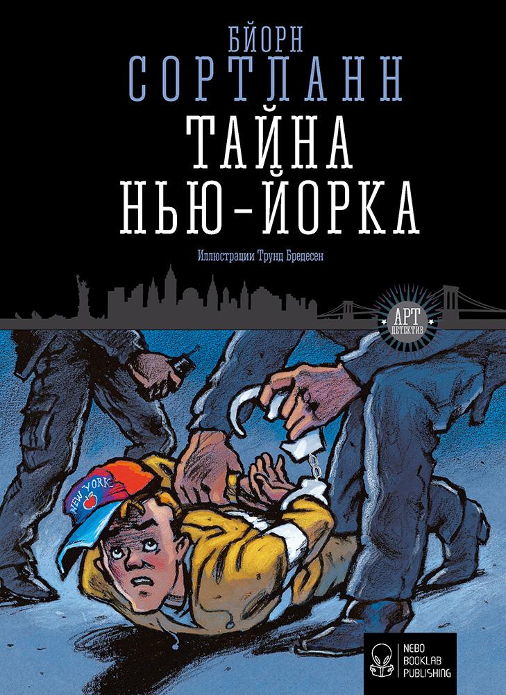 Купить Детективы для подростков, Тайна Нью-Йорка, Арт-издательство Небо