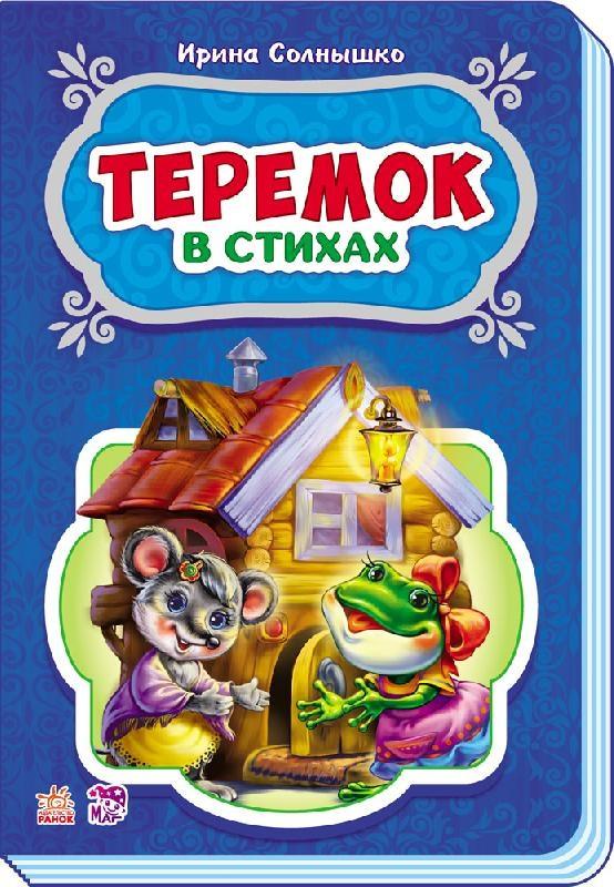 Купить Казки у віршах: Теремок (р) НШ, Ранок