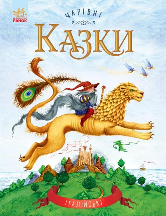 Купить Сказки, Чарівні казки : Італійські казки (у), Ранок