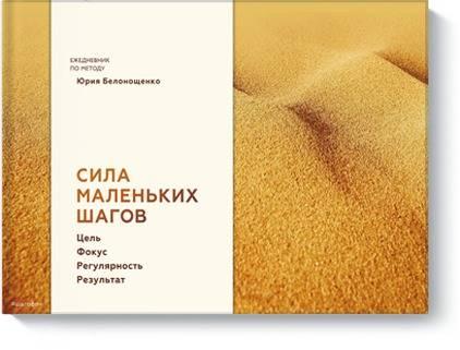 Купить Книги по саморазвитию и мотивации, Сила маленьких шагов (блокнот), Манн, Иванов и Фербер