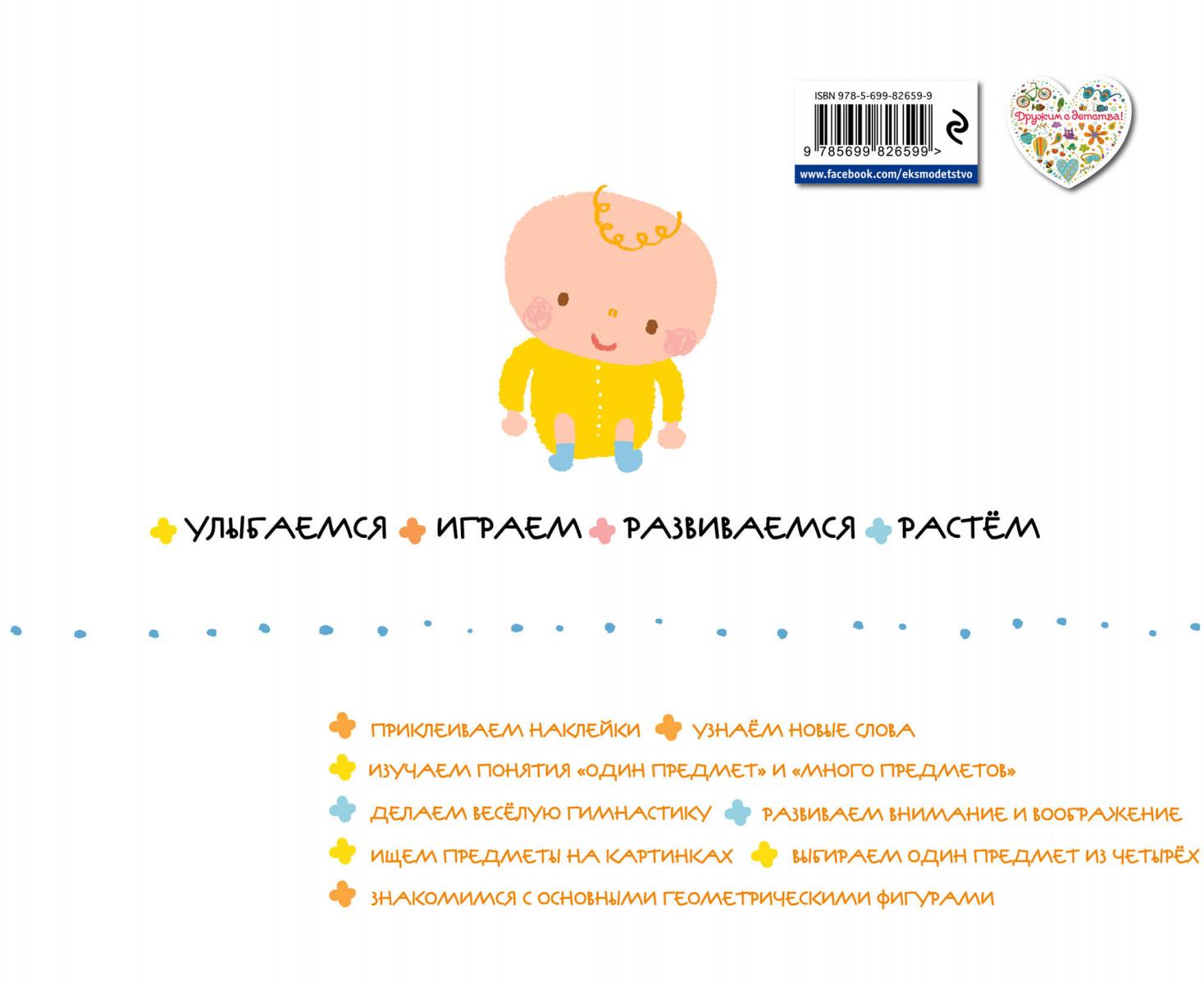 купить книгу Gakken развивающие игры для детей от 1 года до 2 х лет