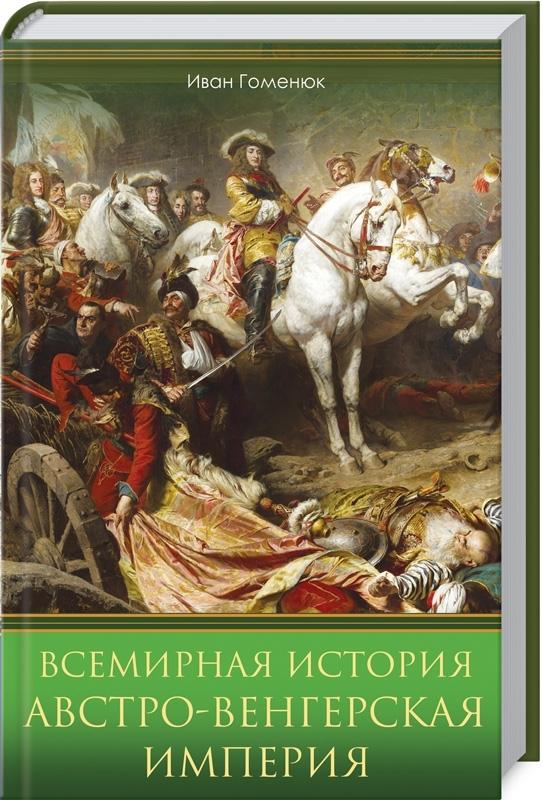 Купить История, политика, Всемирная история. Австро-Венгерская империя, КСД