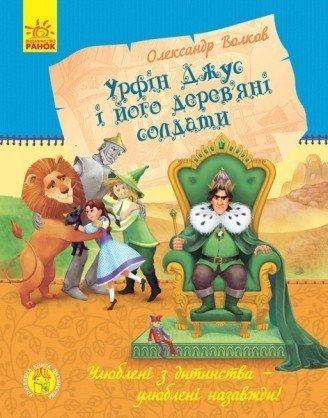 Купить Улюблена книга дитинства : Урфін Джус і його дерев'яні солдати (у), Ранок