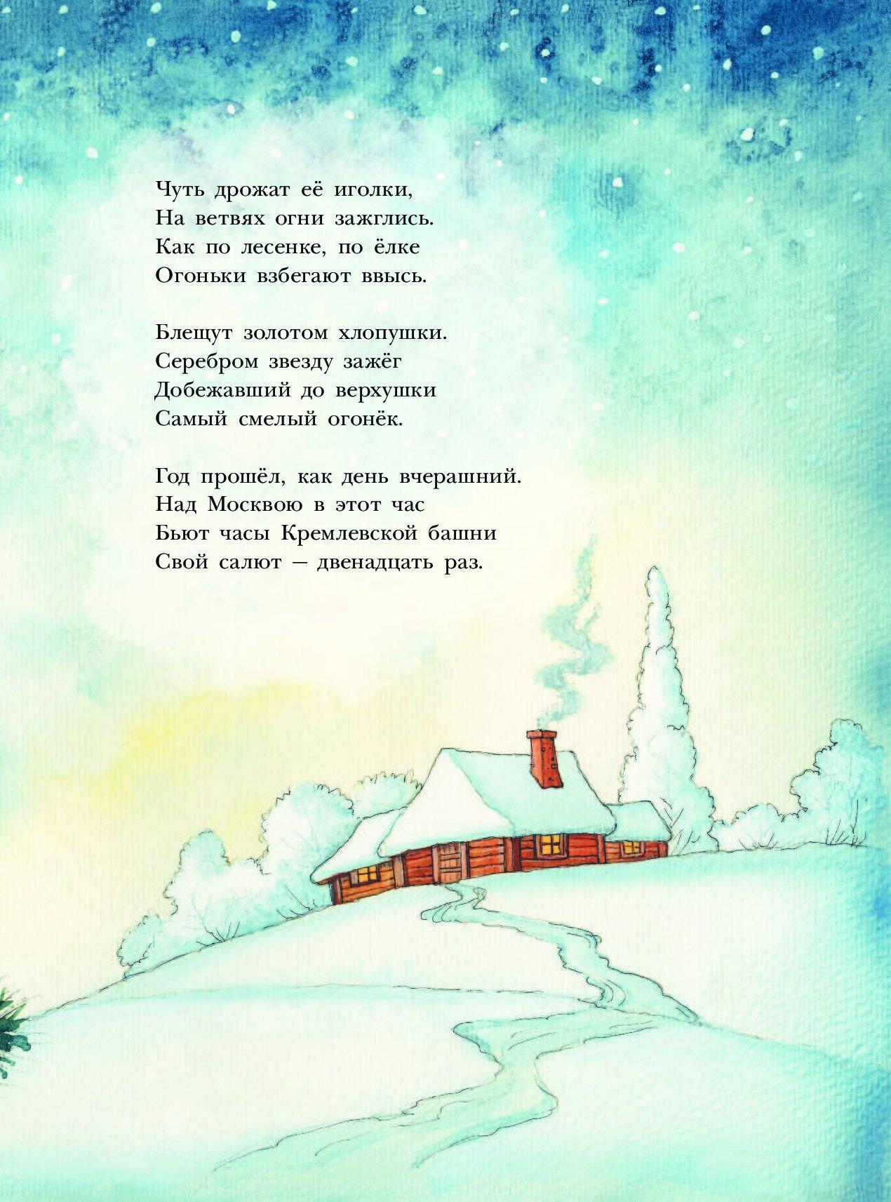 Зимние картинки стихотворение громова вот, когда