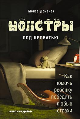 Купить Книги по психологии, Монстры под кроватью: Как помочь ребенку победить любые страхи, Альпина Паблишер