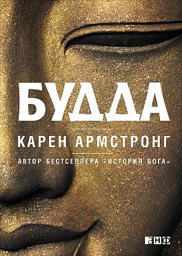 Купить Религия, Будда, Альпина Паблишер