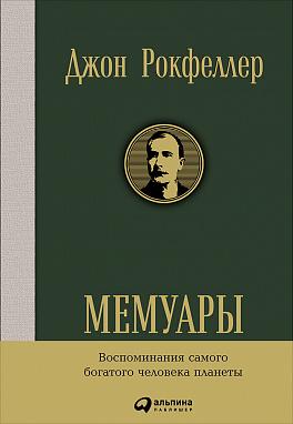 Купить Биография, Мемуары, Альпина Паблишер