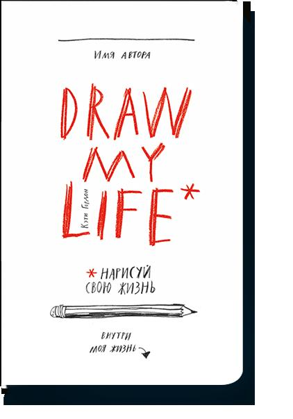 Купить Draw my life, Манн, Иванов и Фербер