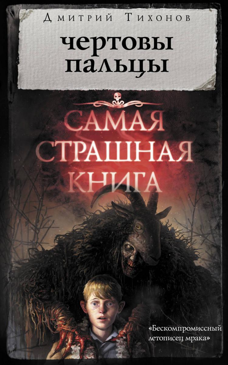Купить Самая страшная книга. Чертовы пальцы, АСТ