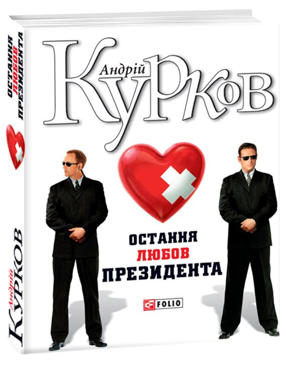 Купить Любовный роман, Остання любов президента, Фолио