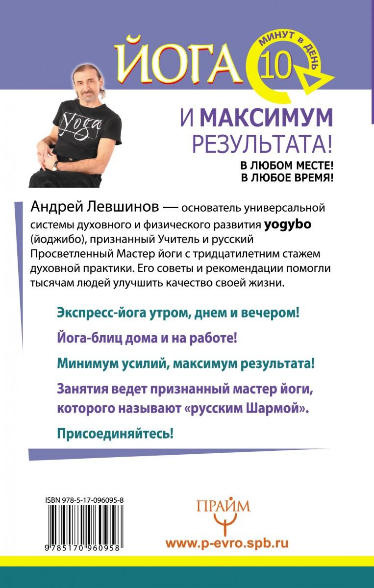 Левшинов Андрей Дыхание Для Похудения. 15 минут в день для стройного тела — дыхательная гимнастика для похудения живота