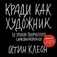 Книги по саморазвитию и мотивации, Кради как художник.10 уроков творческого самовыражения, Манн, Иванов и Фербер  - купить со скидкой