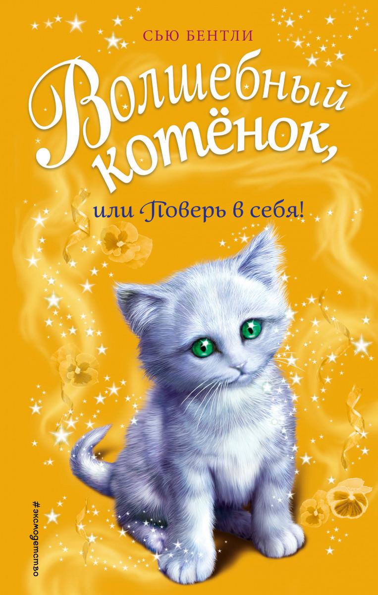 Волшебный котёнок, или Поверь в себя!, Эксмо  - купить со скидкой