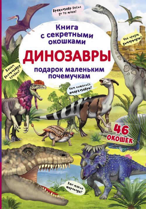 Купить Увлекательный досуг для детей, Книжка с секретными окошками. Динозавры, Crystal Book
