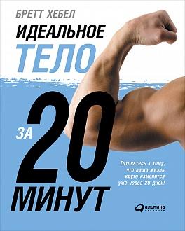 Купить Идеальное тело за 20 минут (обложка), Альпина Паблишер