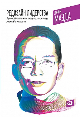 Купить Бизнес-книги, Редизайн лидерства: Руководитель как творец, инженер, ученый и человек, Альпина Паблишер