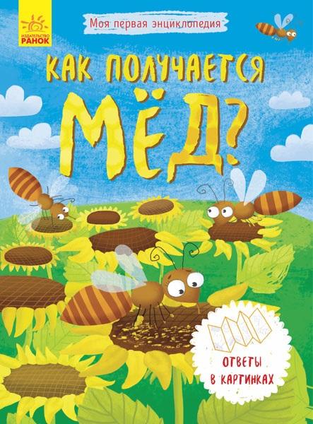 Купить Моя первая энциклопедия: Как получается мёд?, Ранок