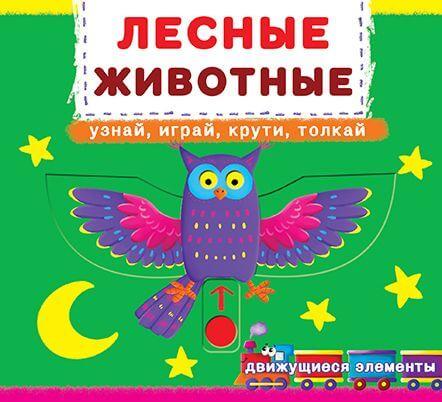 Купить Увлекательный досуг для детей, Лесные животные. Первая книга с движ.элементами, Crystal Book