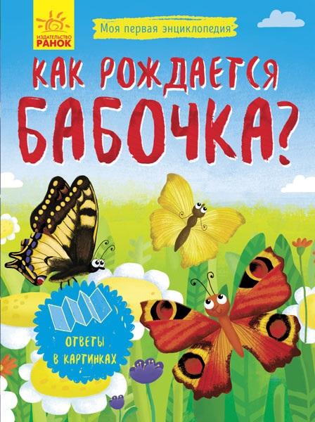 Купить Моя первая энциклопедия: Как рождается бабочка?, Ранок