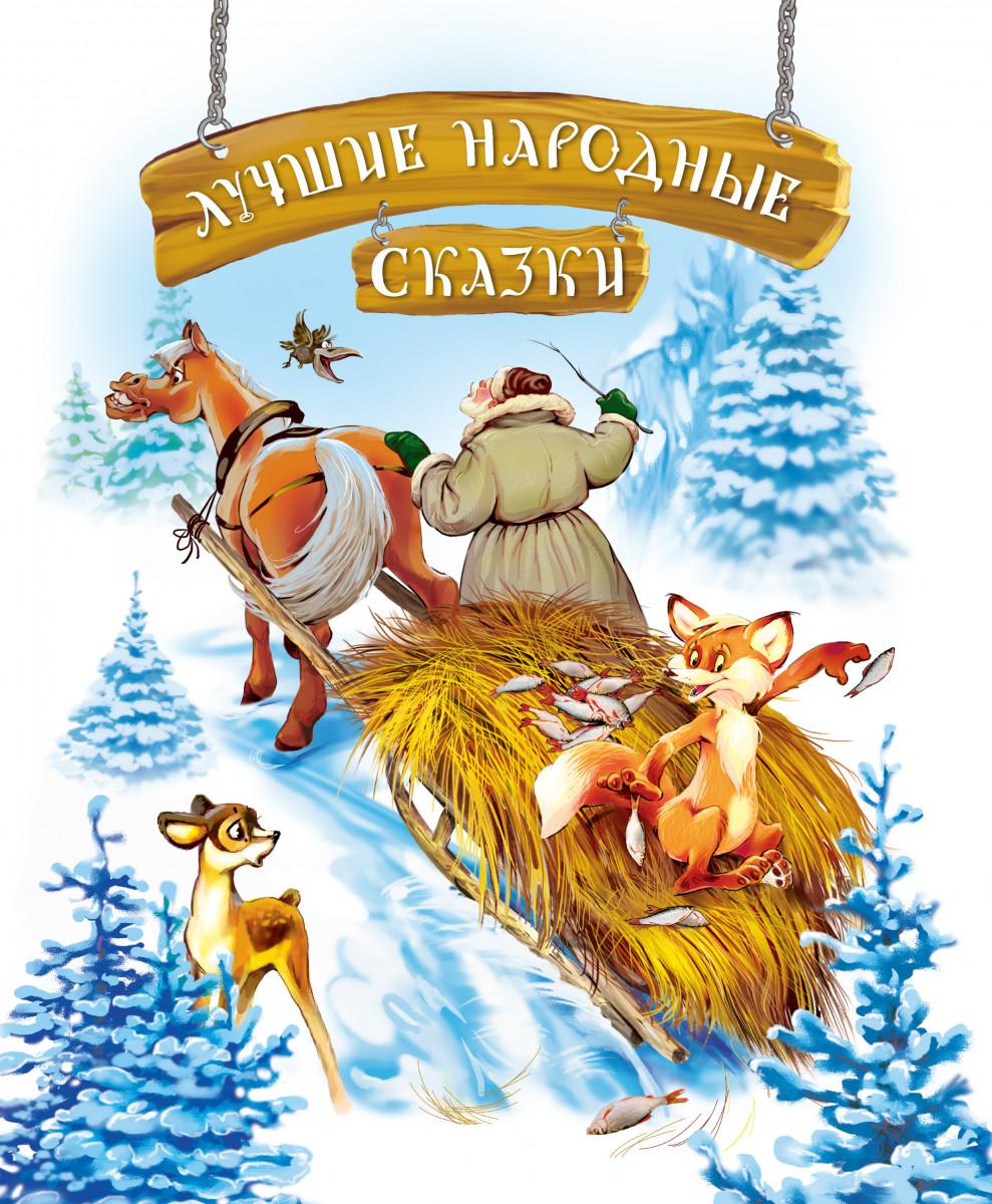 Купить Сказки, Лучшие народные сказки (зима) рус, Рідна мова