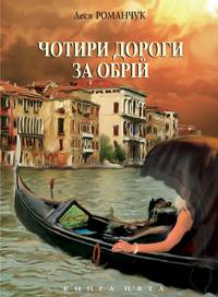 Навчальна книга Богдан / Чотири дороги за обрій. Книга п'ята.