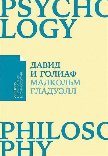 Купить Книги по саморазвитию и мотивации, Давид и Голиаф: Как аутсайдеры побеждают фаворитов + Покет, Альпина Паблишер