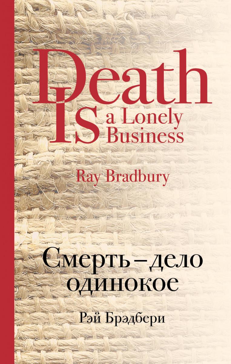 Купить Смерть - дело одинокое, Эксмо