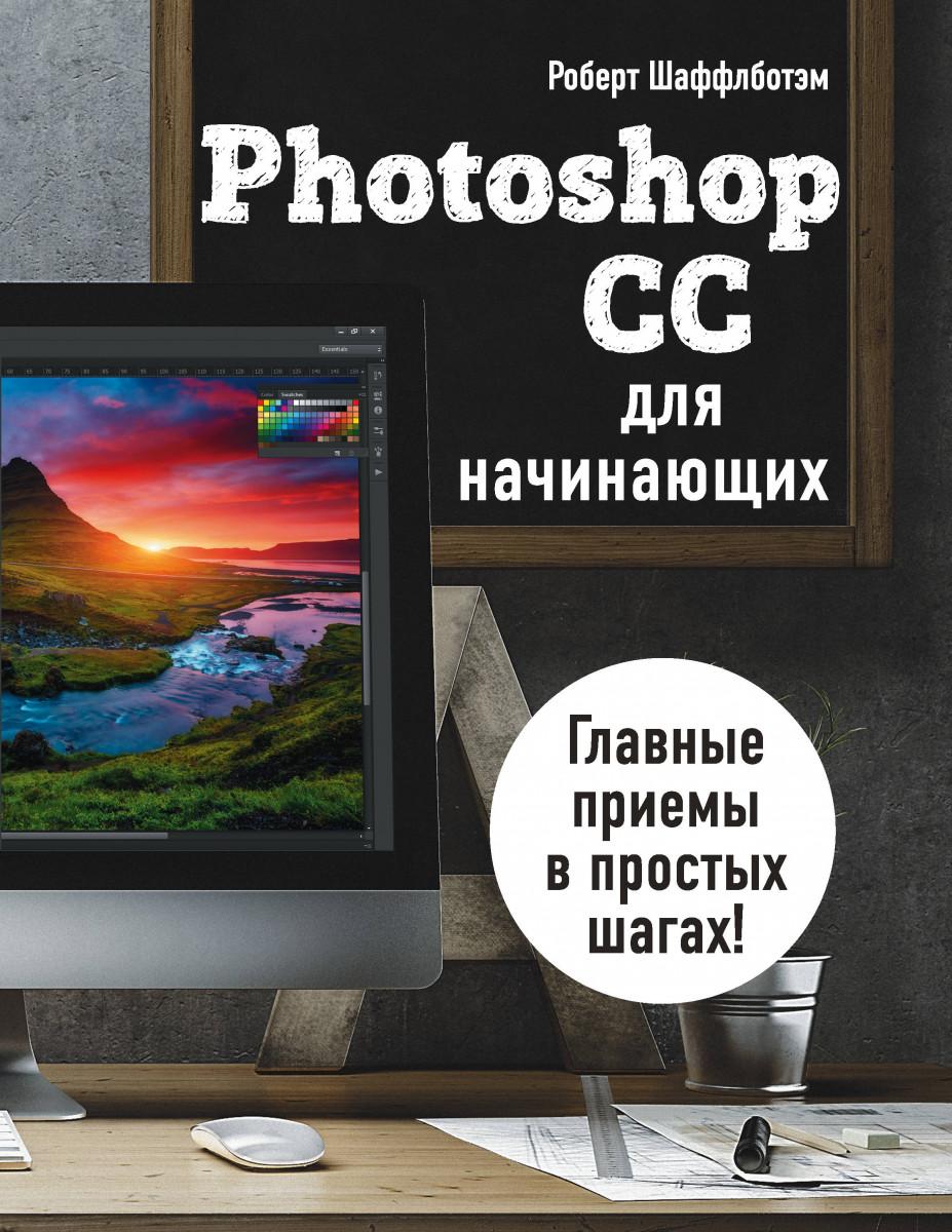 Купить Photoshop CC для начинающих, Эксмо