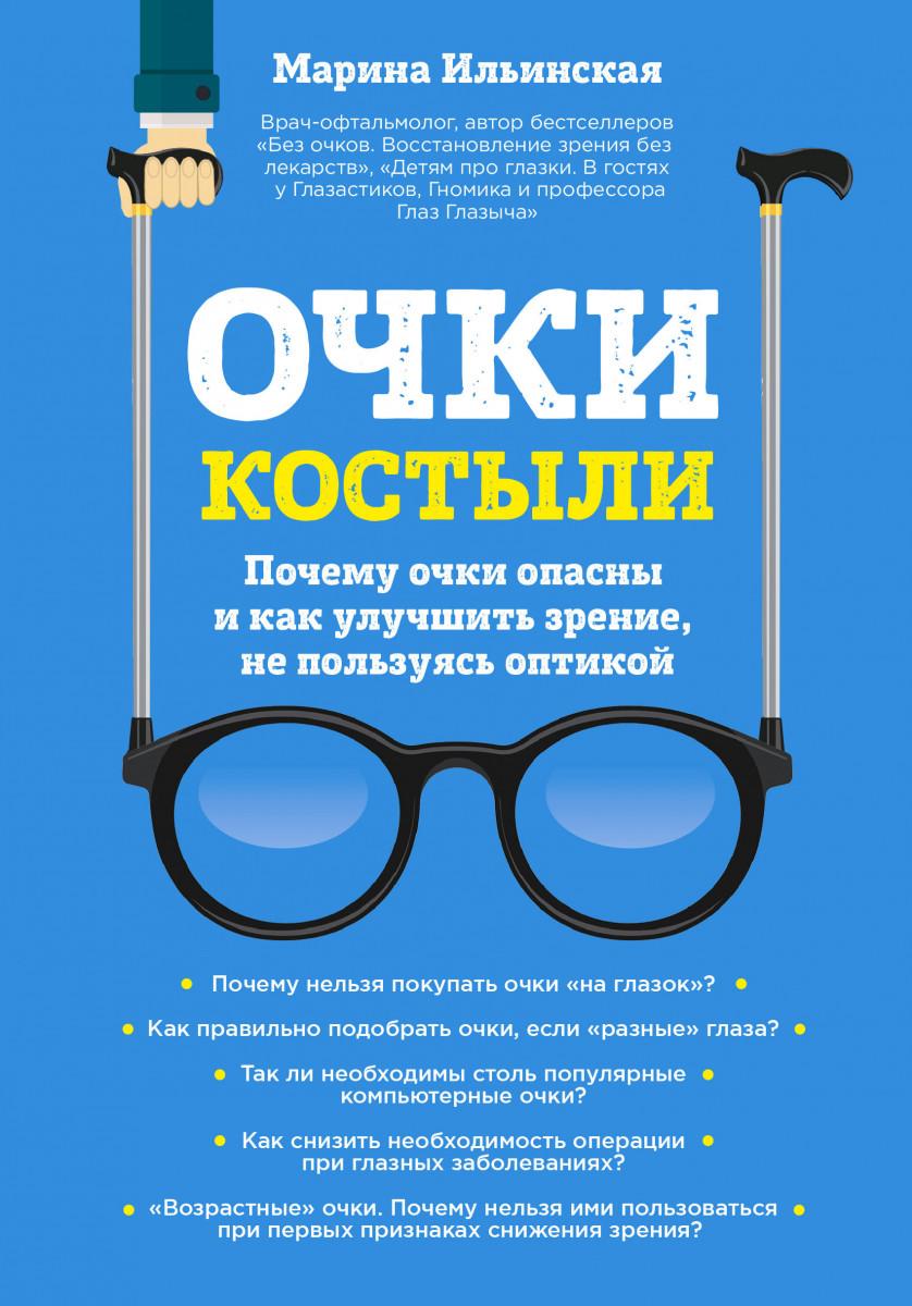 Купить Очки-костыли. Почему очки опасны и как улучшить зрение, не пользуясь оптикой, Эксмо