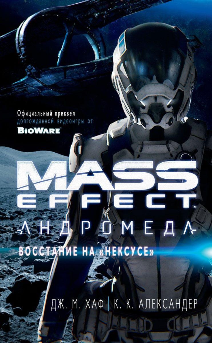 Купить Фантастика, Mass Effect. Андромеда. Восстание на Нексусе , Махаон