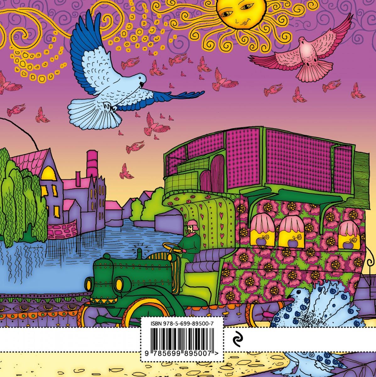Купить книгу «Блокнот-раскраска для взрослых: Путешествие ...